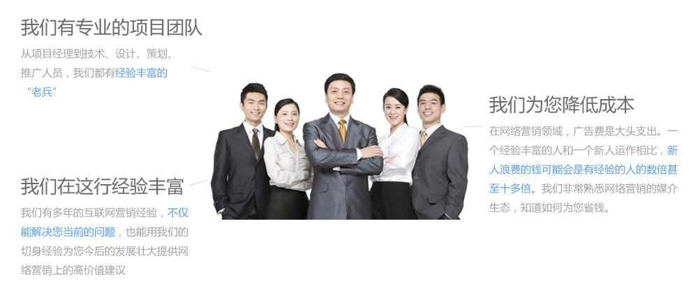 我们有专业的项目团队,我们在这行经验丰富 我们为您降低成本